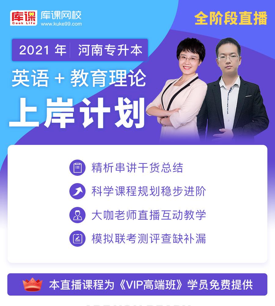 河南英语+教育·上岸计划_01.jpg