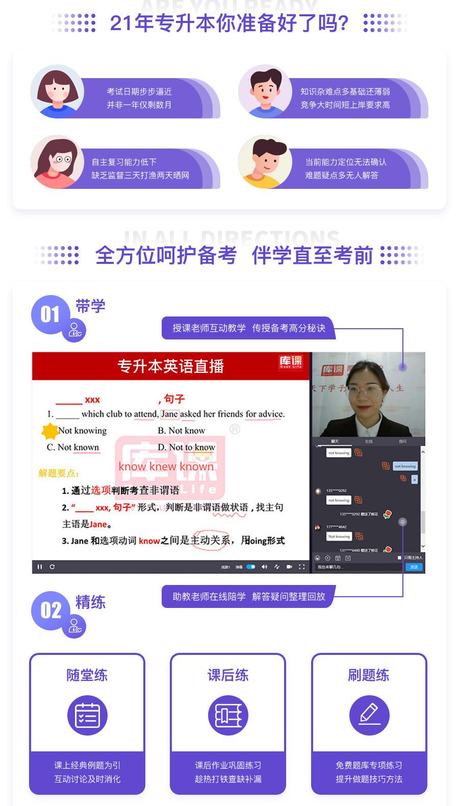 河南英语+教育·上岸计划_02.jpg