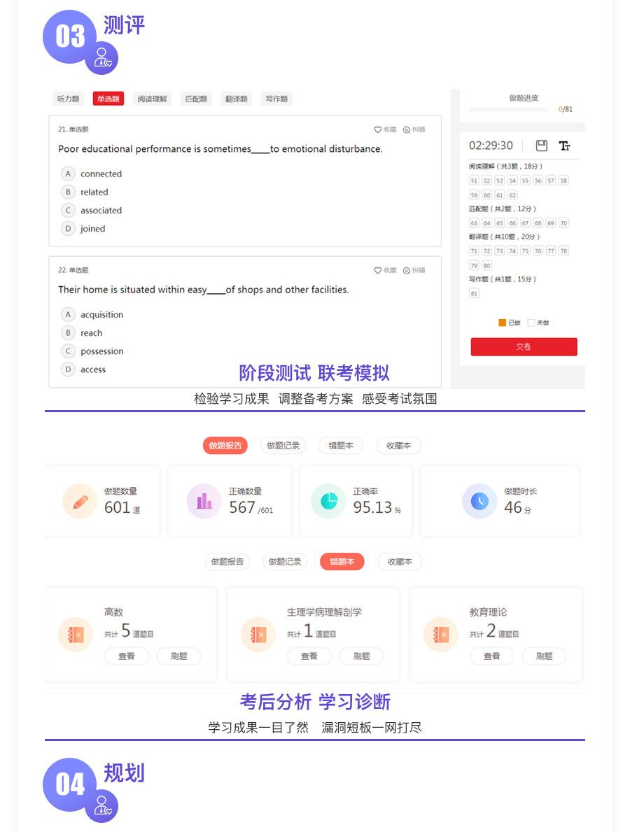 河南英语+教育·上岸计划_03.jpg