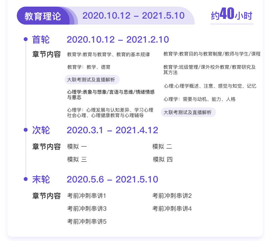 河南英语+教育·上岸计划_05.jpg
