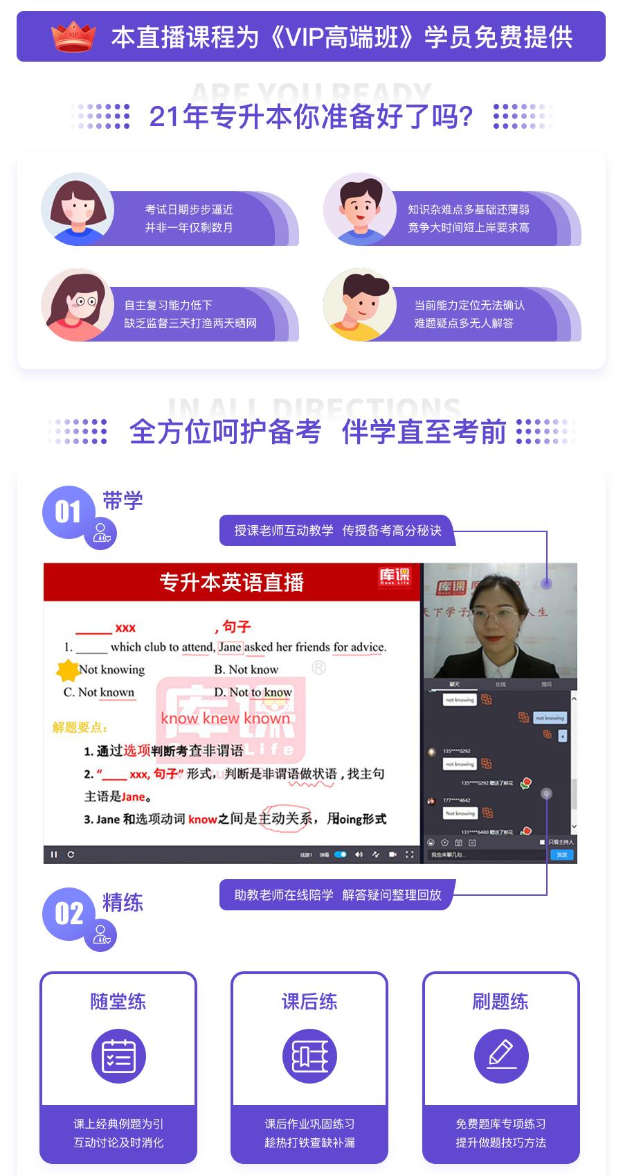 河南英语+高数上岸计划_02.png