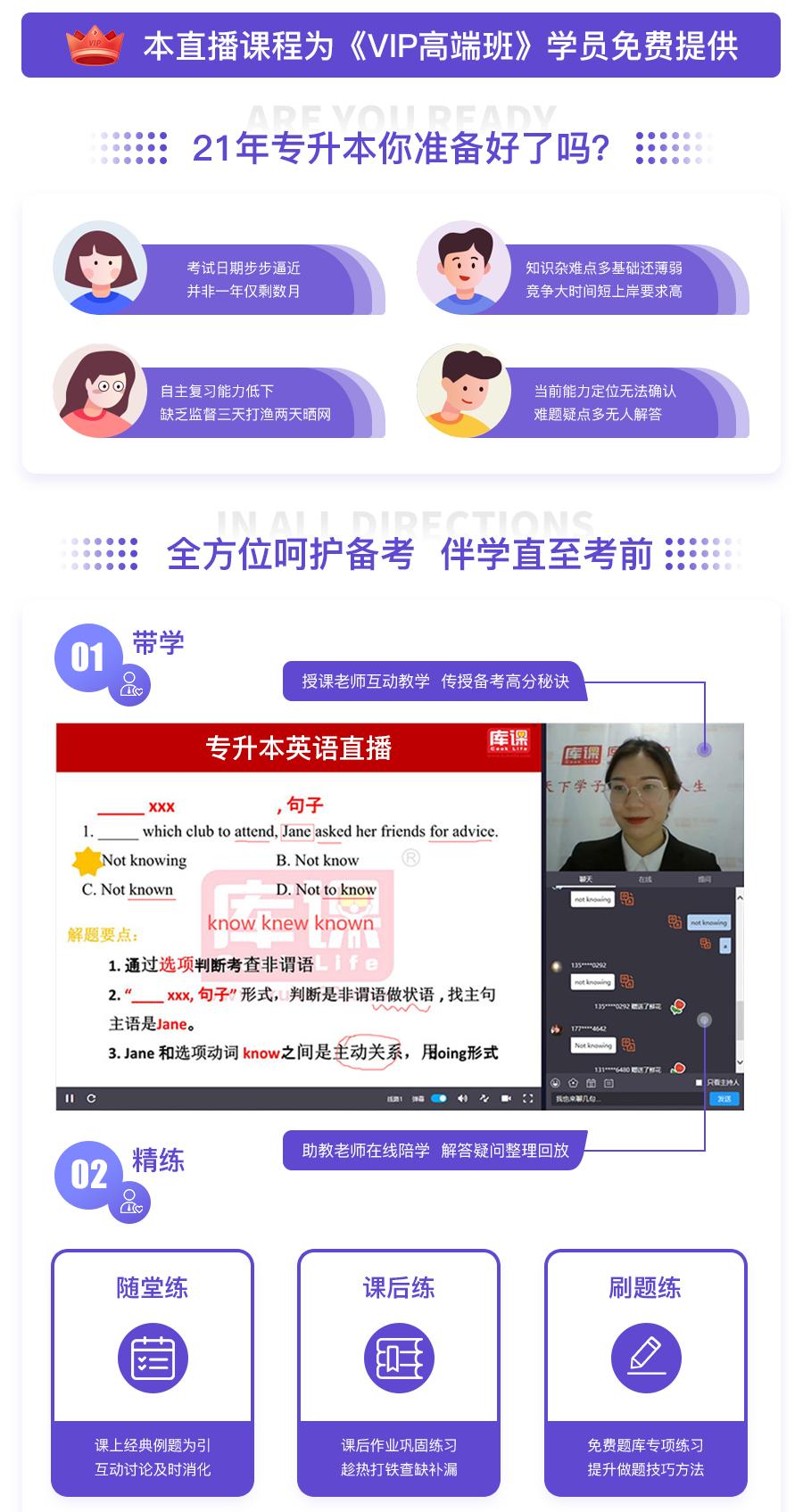 河南英语+语文上岸计划_02.png