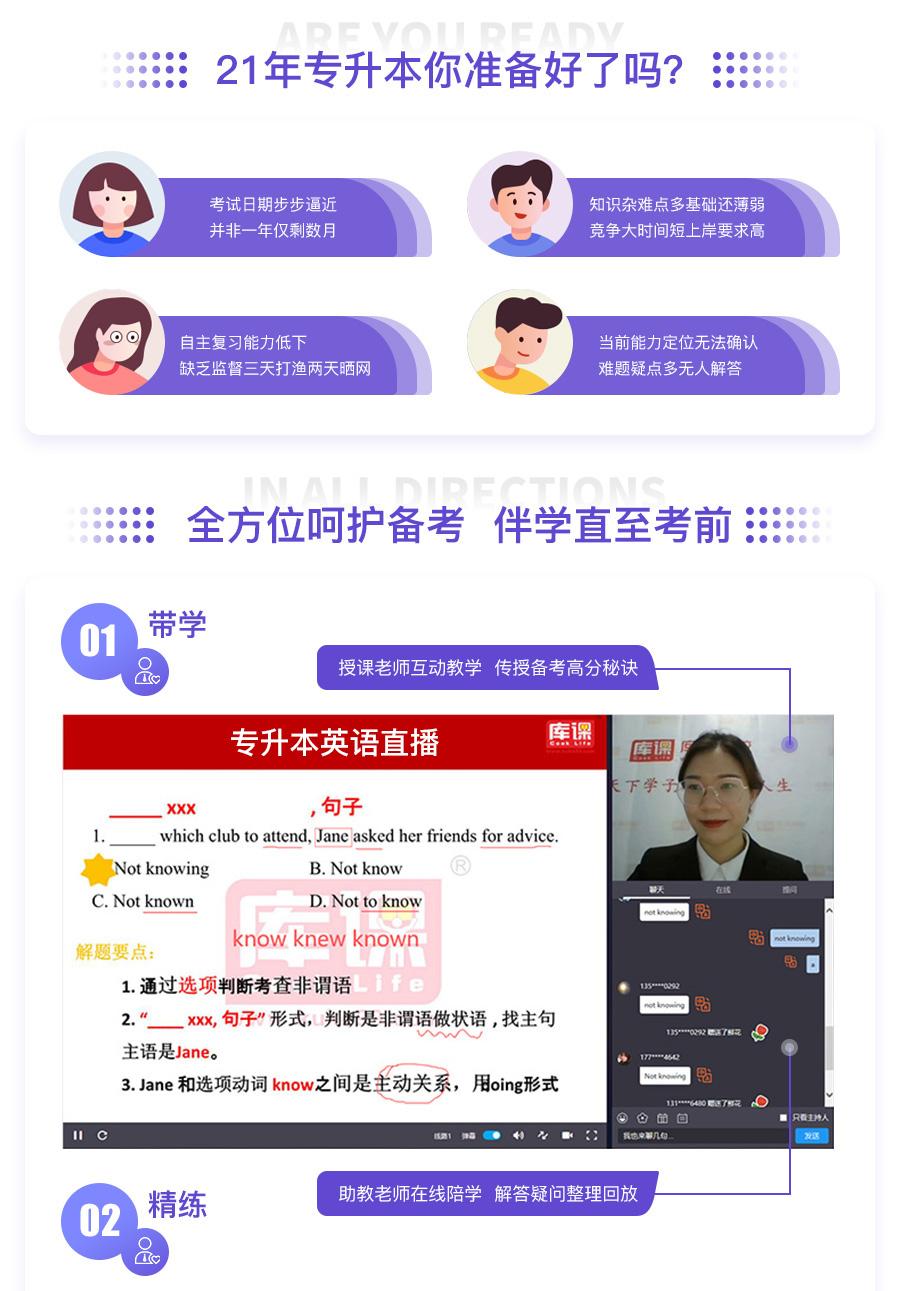 河南英语+生理病理·上岸计划_02.jpg