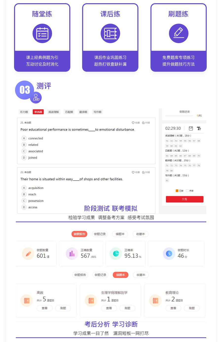河南英语+生理病理·上岸计划_03.jpg