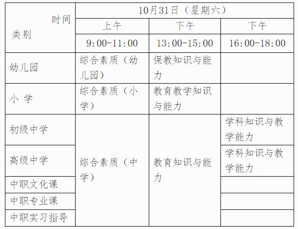 广西2020年下半年中小学教师资格考试公告