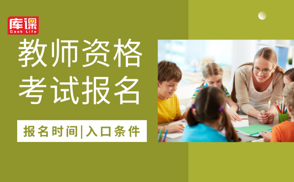 教师资格证考试报名官网