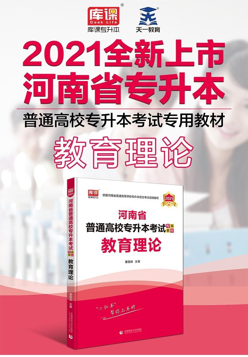 教育理论01_看图王(2).jpg
