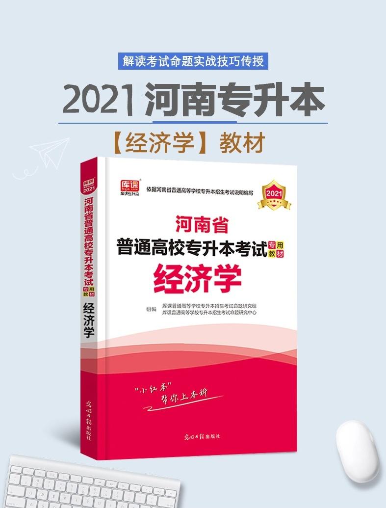 经济学01_看图王(1).jpg