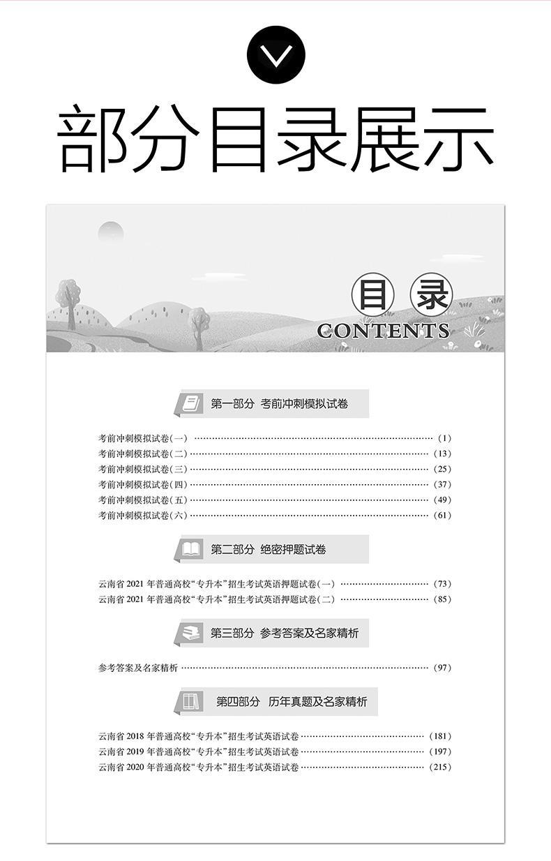 英语卷2.jpg