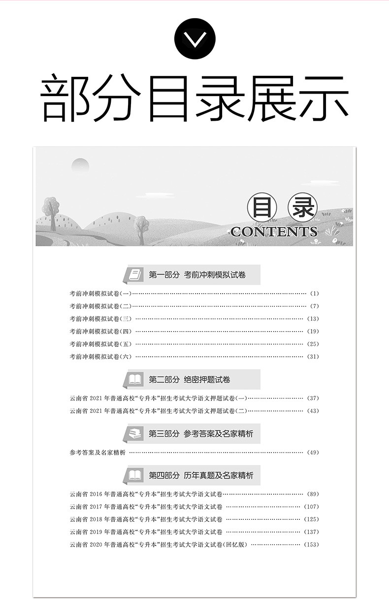 语文卷2.jpg