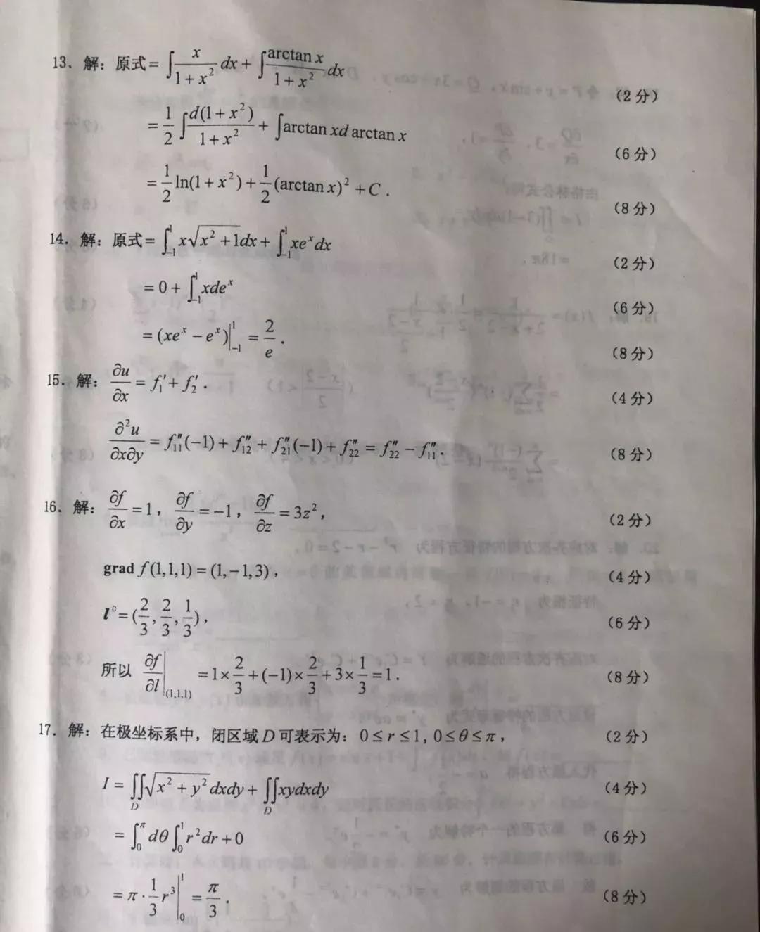 2018陕西专升本数学真题及答案