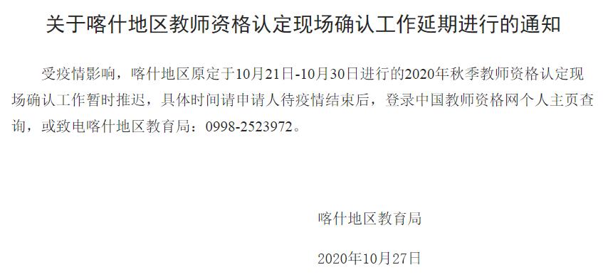 新疆喀什地区教师资格认定现场确认工作延期进行的通知