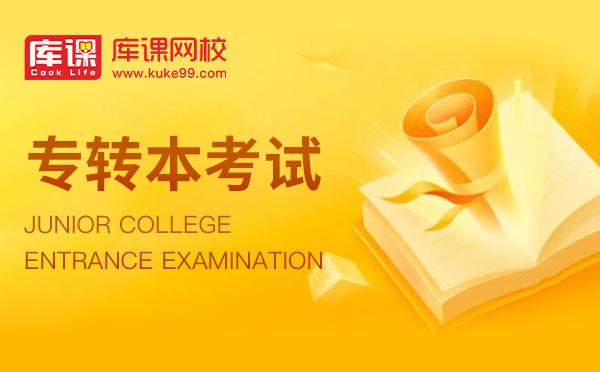 2021年江苏专转本考试科目有哪些?