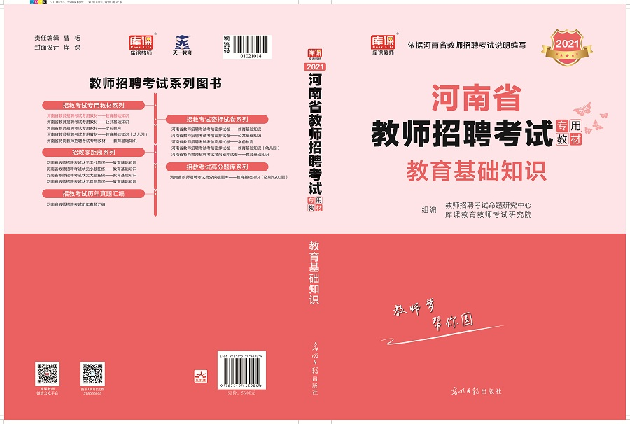2021河南省教师招聘考试专用教材•教育基础知识.jpg