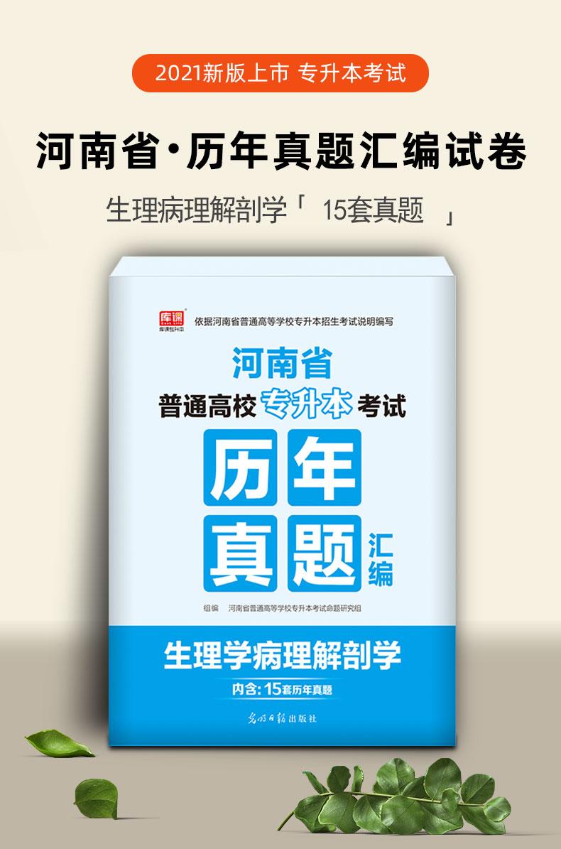 河南生理病理01.jpg