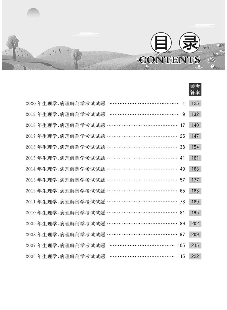 河南生理病理02.jpg
