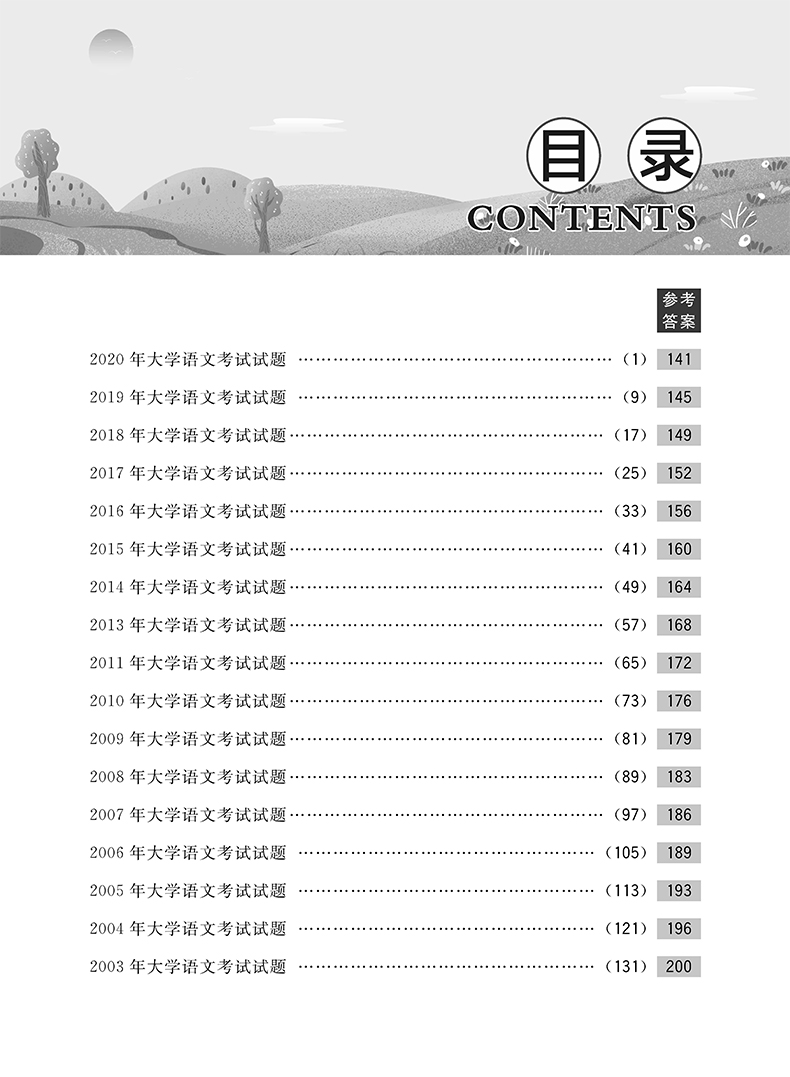 河南语文02.jpg