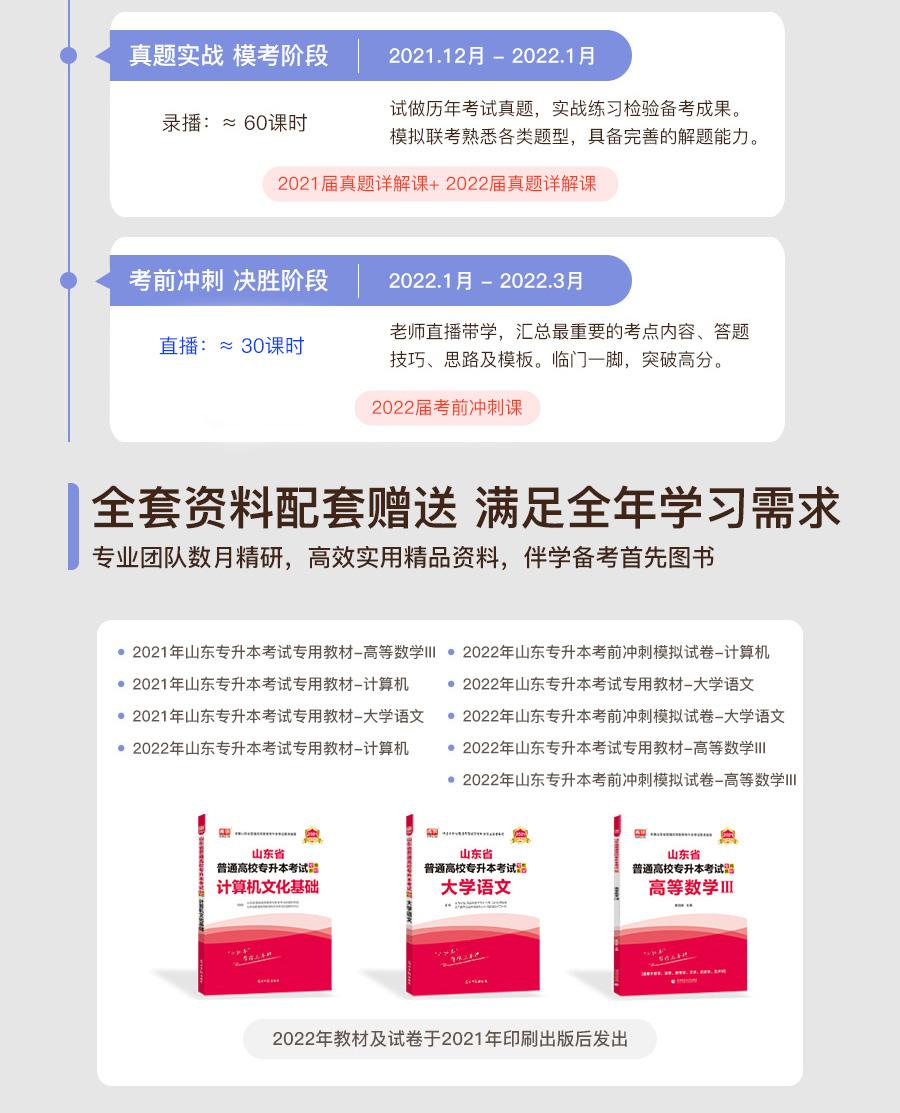 计算机+大学语文+高等数学III_05.jpg