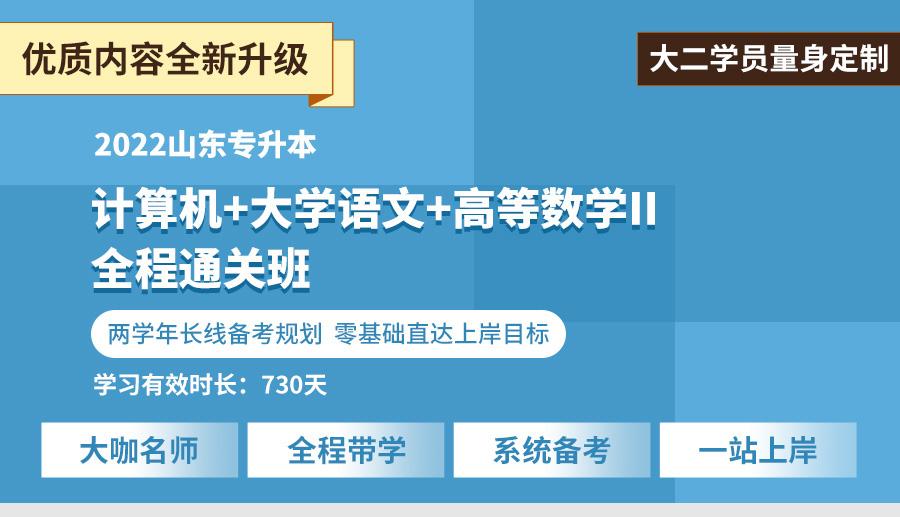 计算机+大学语文+高等数学II_01.jpg