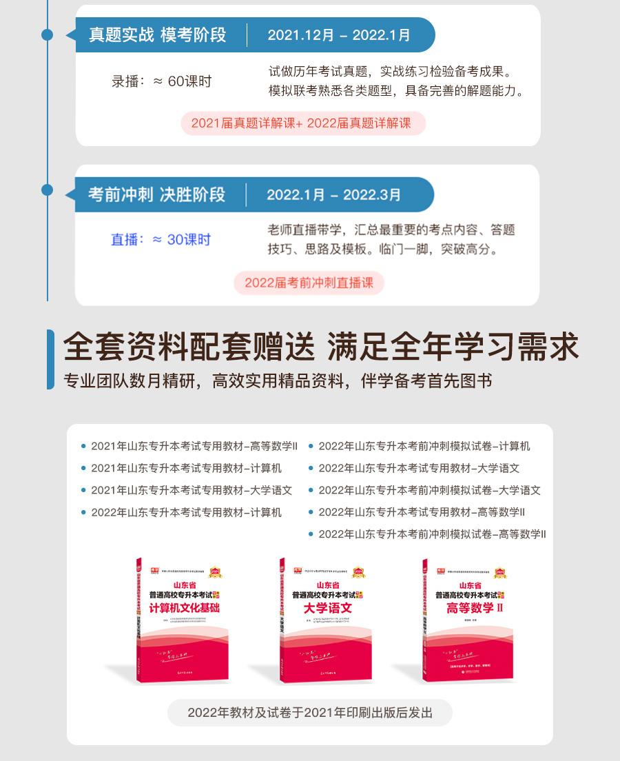 计算机+大学语文+高等数学II_05.jpg