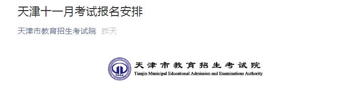 天津市2021年�I�本文化�n�竺��r�g和�F�龃_�J�r�g定了