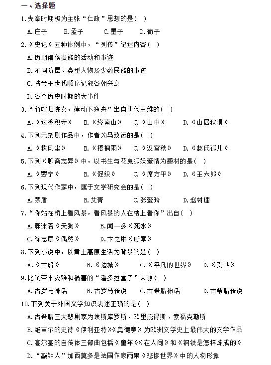 山东省专升本大学语文真题2020年