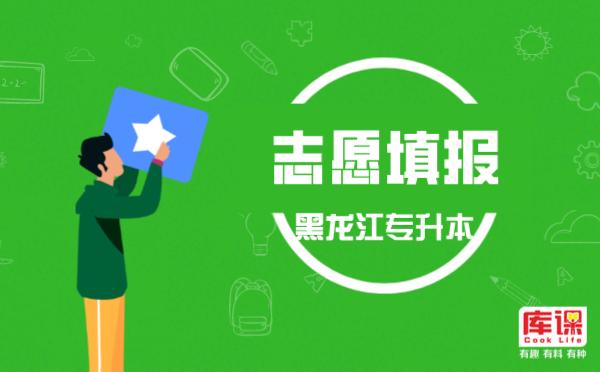 2020年黑龙江专升本志愿如何填报 填报时间