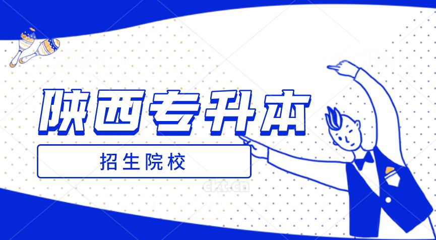 陕西工程管理专业专升本招生院校