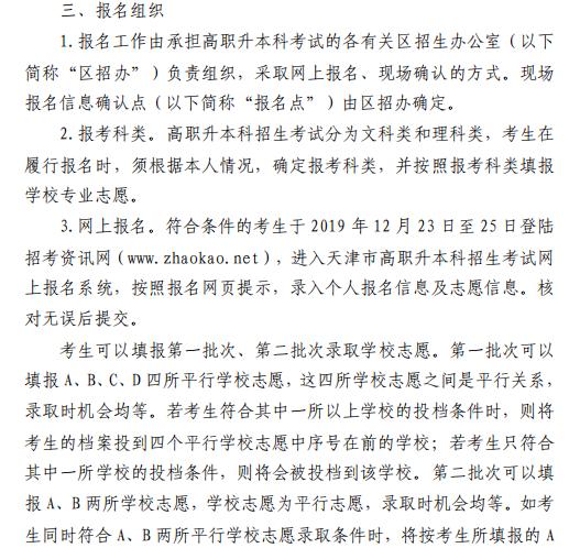 天津职业大学专升本对口学校分数线
