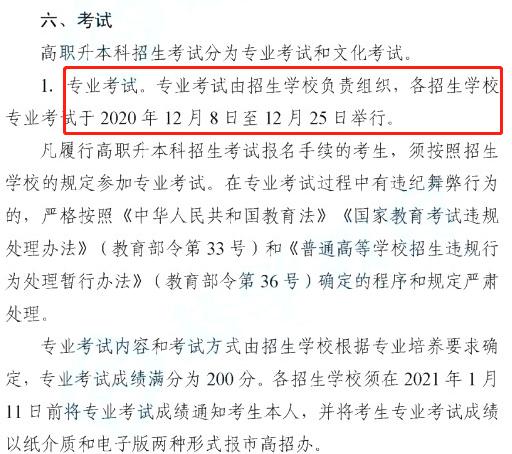 天津理工大学专升本专业课考试时间