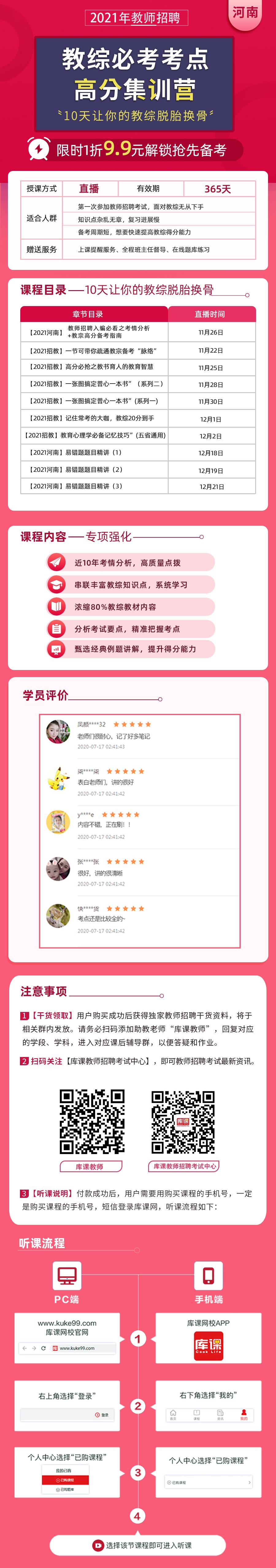 详情-河南教综必考考点高分集训营.jpg