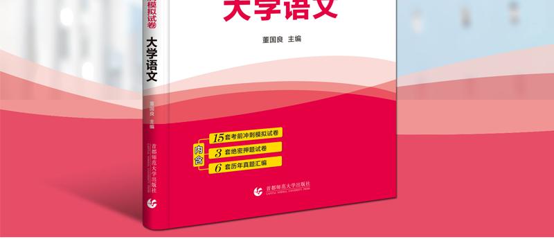 语文试卷02_看图王.png