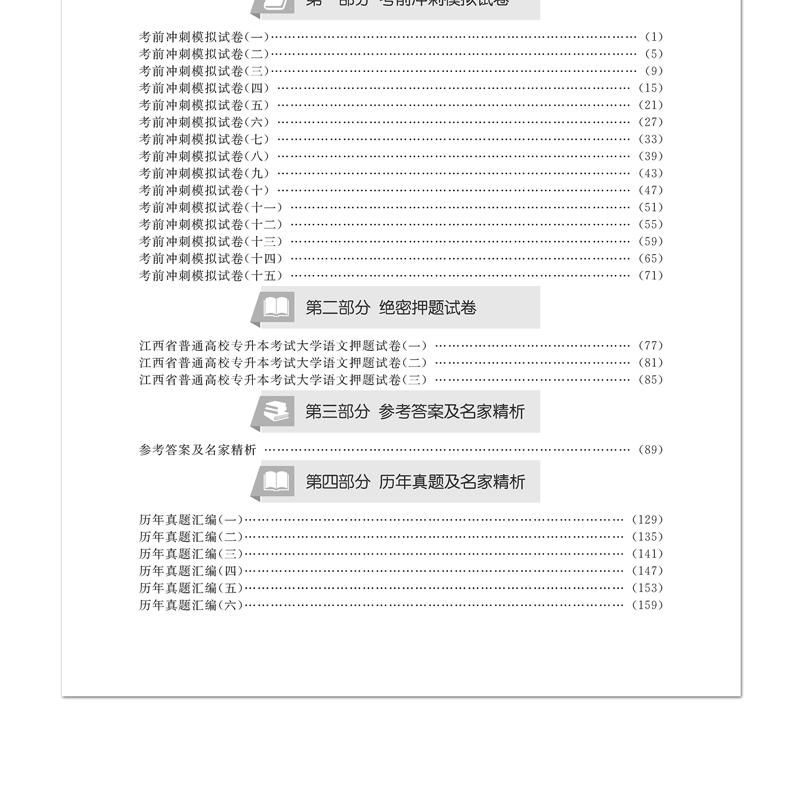 语文试卷04.png