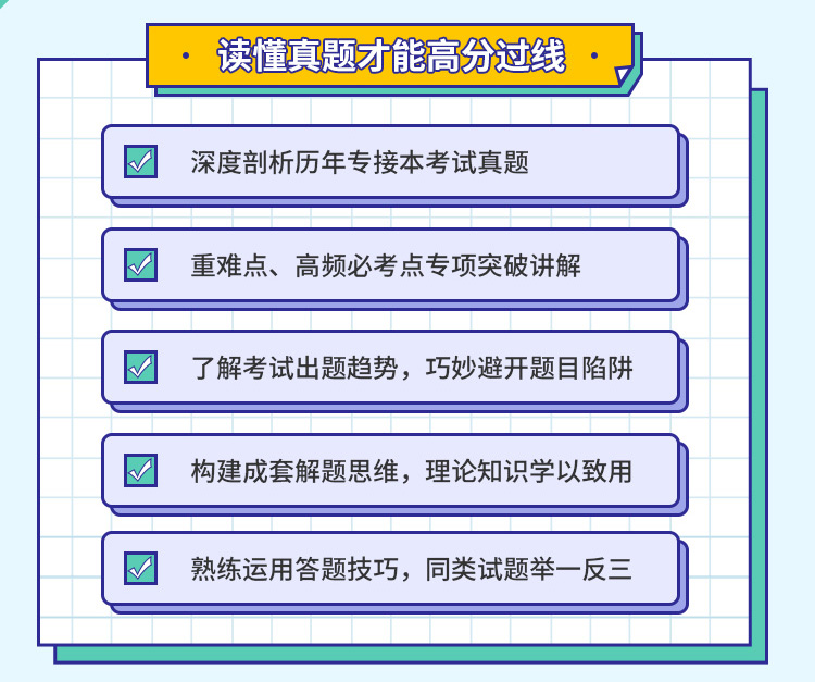 河北英语-真题详解课_02.jpg