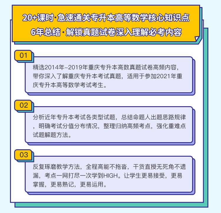 重庆-高数_04.jpg