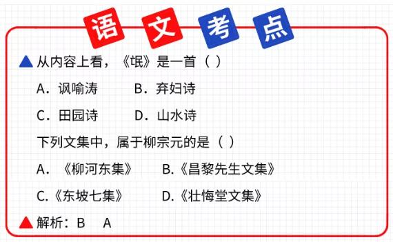 2021年陕西专升本考点分享(4)