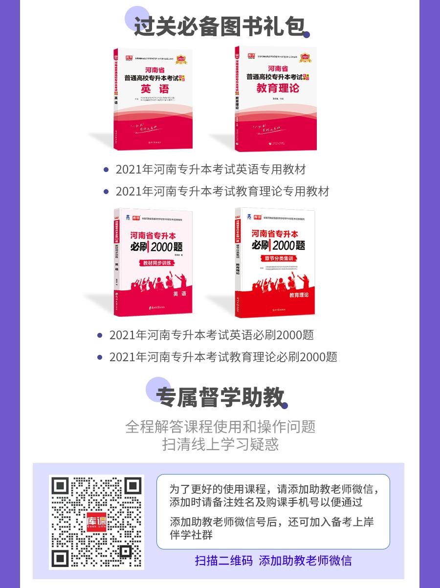 河南-英语+教育理论_04.png