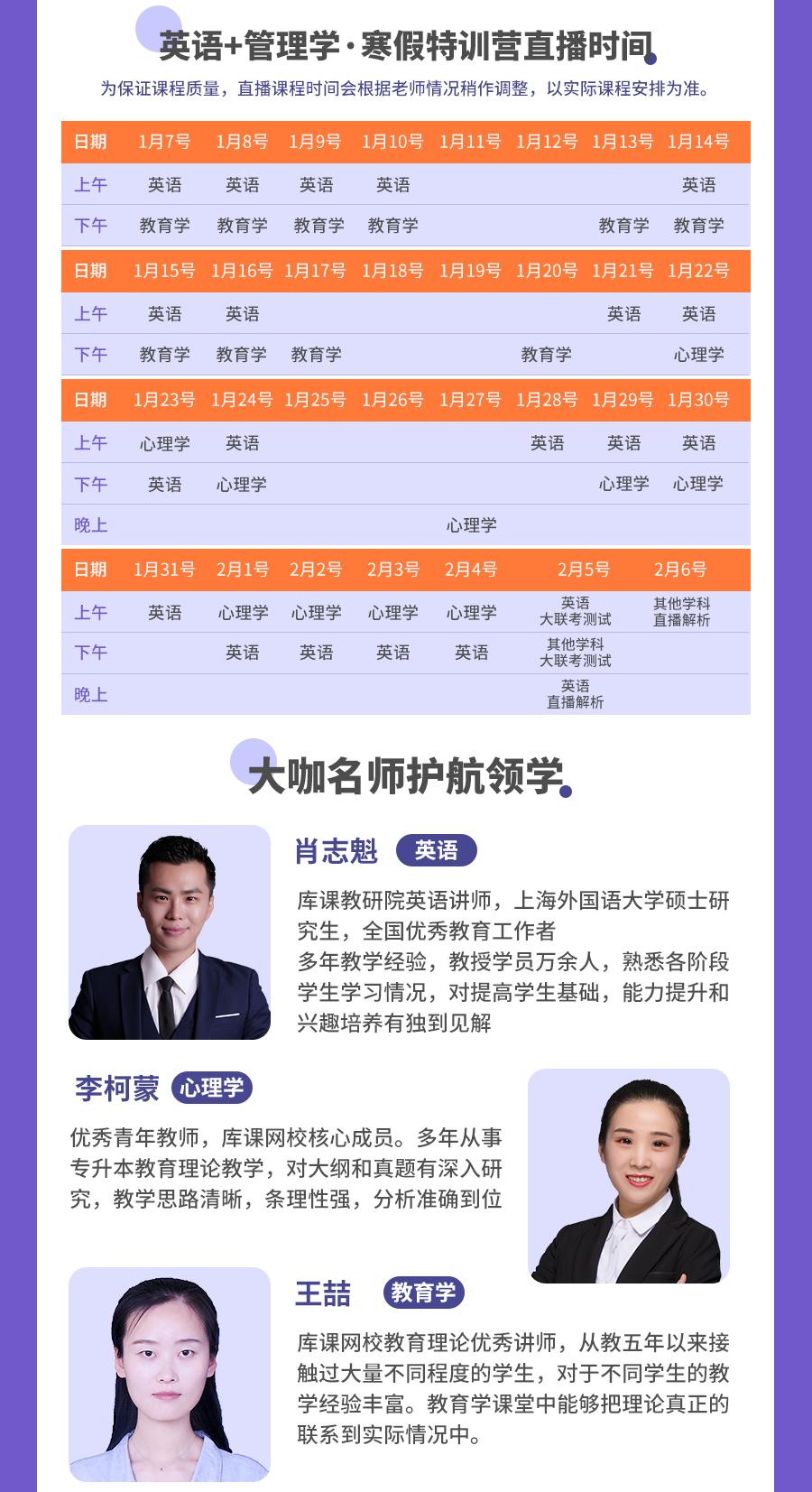 河南-英语+教育理论_03.png