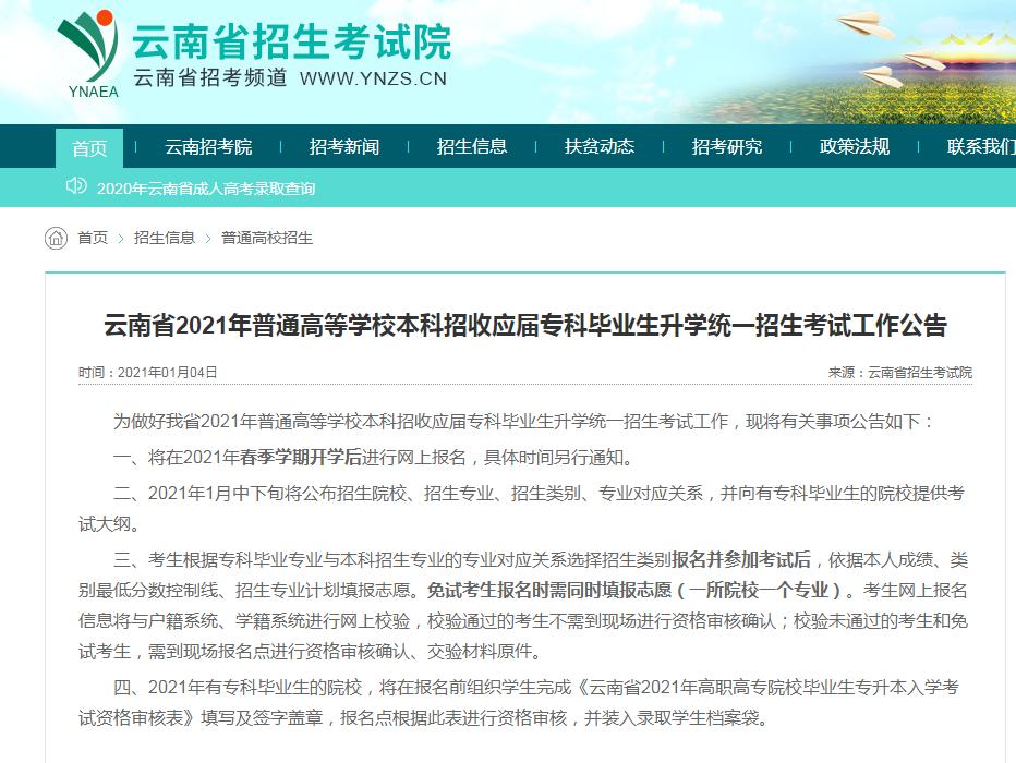 2021云南专升本招生院校专业什么时候公布