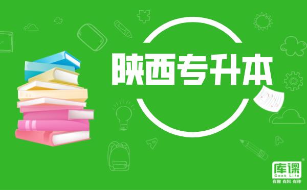 2021年陕西专升本可以报考的学校