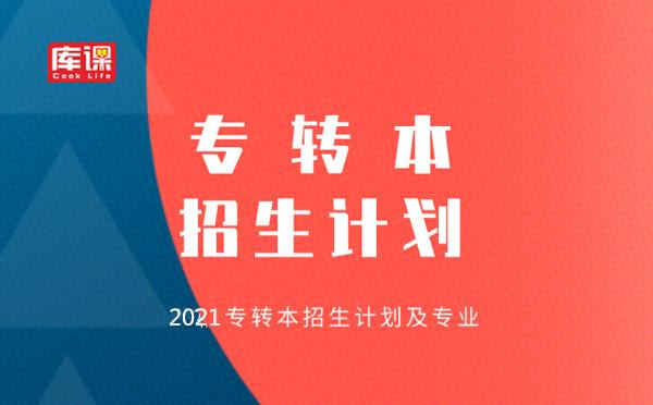 江苏2021年专转本招生计划