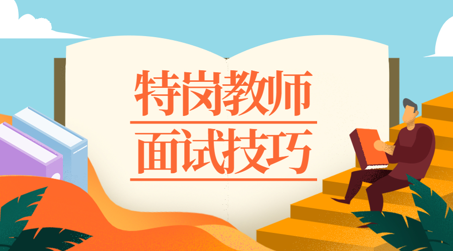 特岗-面试技巧6.jpg