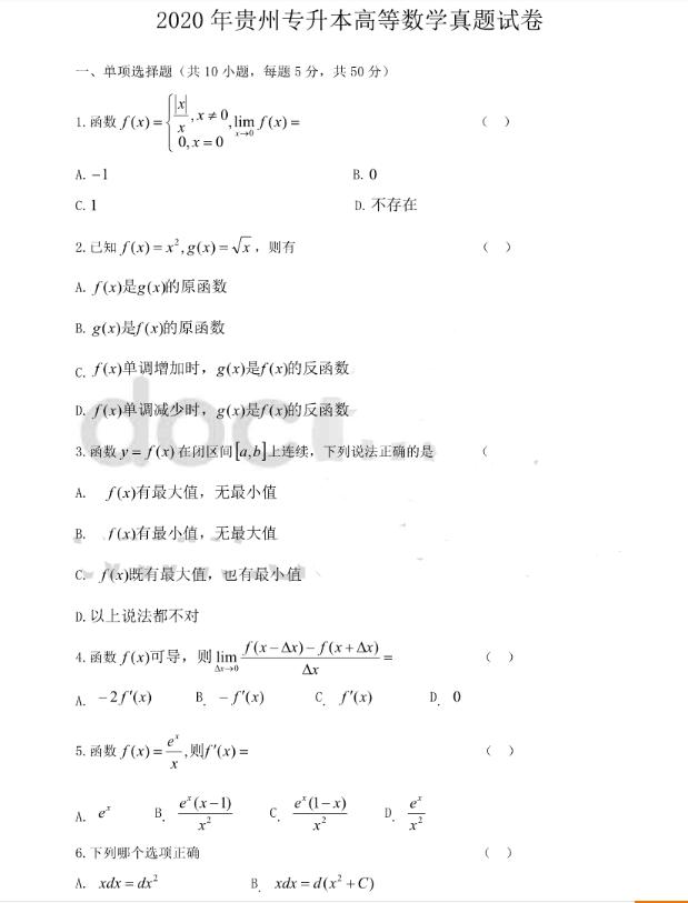 贵州专升本数学考试真题2020