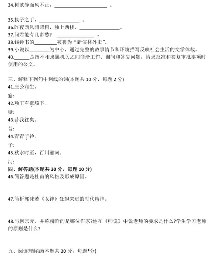 贵州专升本大学语文考试真题2020