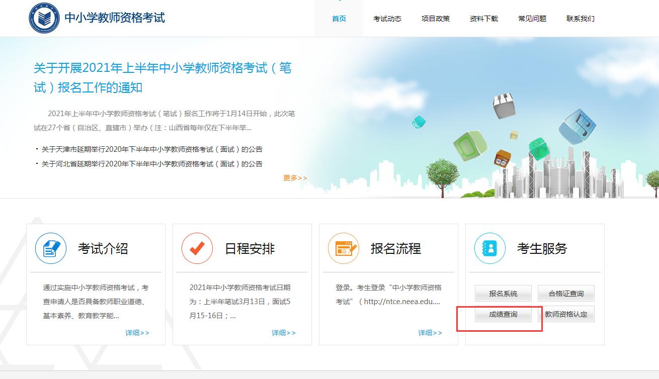 2020年下半年河南省教师资格面试成绩查询入口