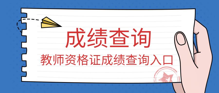 2020年下半年四川省教师资格面试成绩查询入口