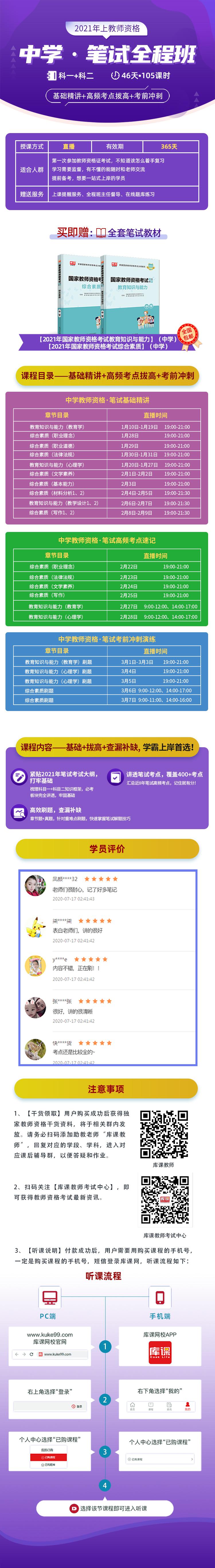 中学·笔试全程班(科一+科二)——详情页.jpg