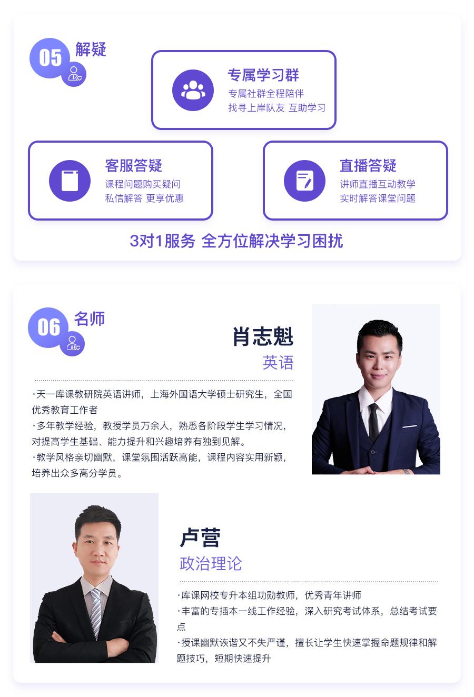 广东专插本【英语+政治】·上岸计划.png