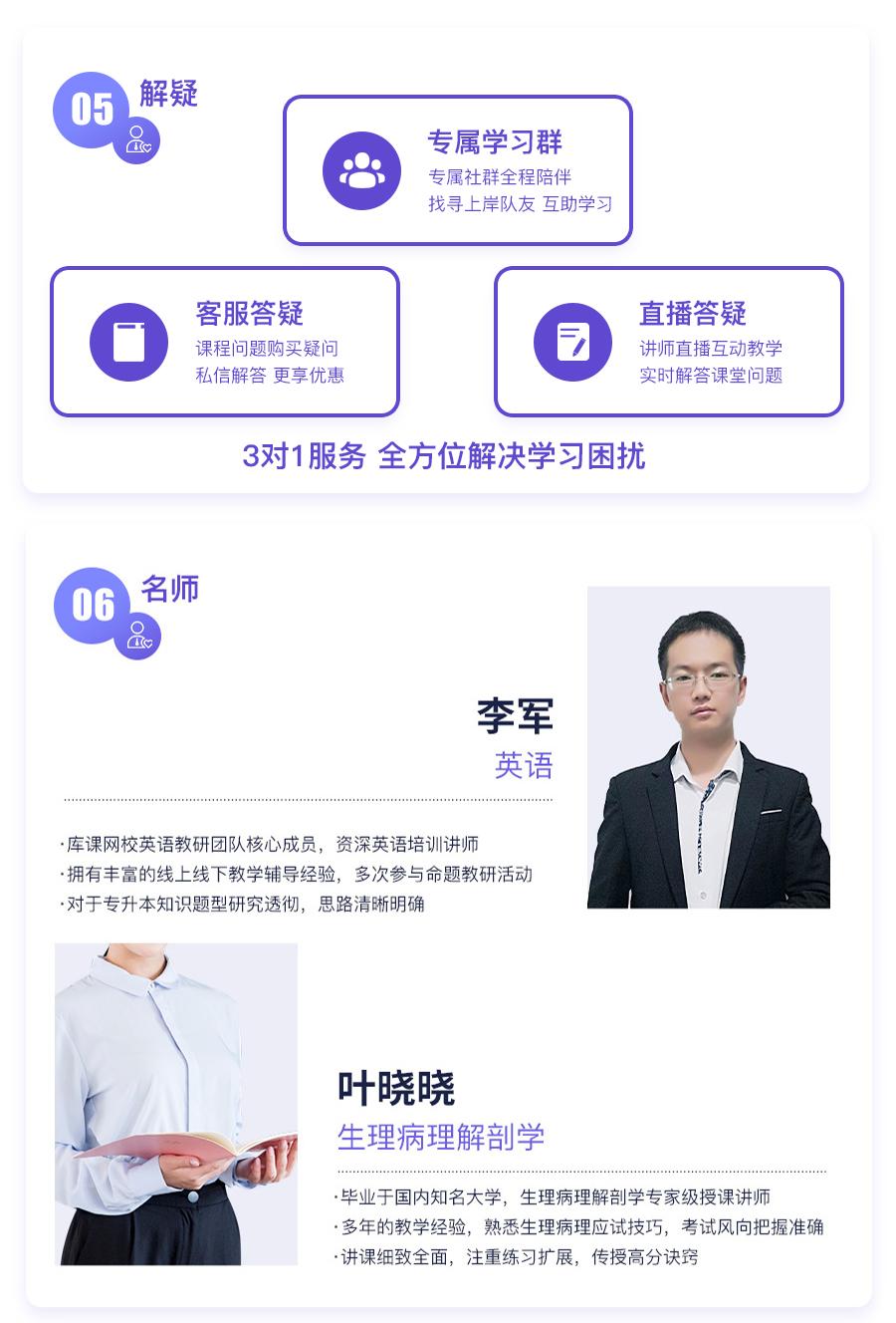 河南专升本【英语+生理病理解剖学】·上岸计划.png