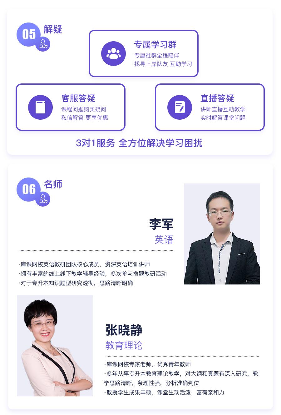 河南专升本【英语+教育理论】·上岸计划.png